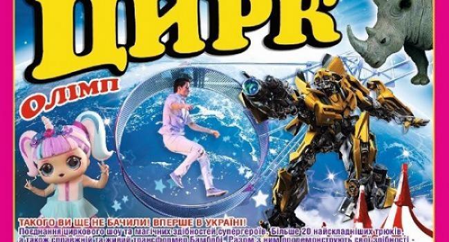 Кременчугская газета розыгрывает пригласительные билеты в цирк «Олимп»