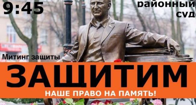 Кременчужан снова зовут на митинг под Автозаводской суд защитить скульптуру Бабаева