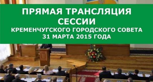 Горсовет утвердил Положение об обеспечении бойцов АТО землей