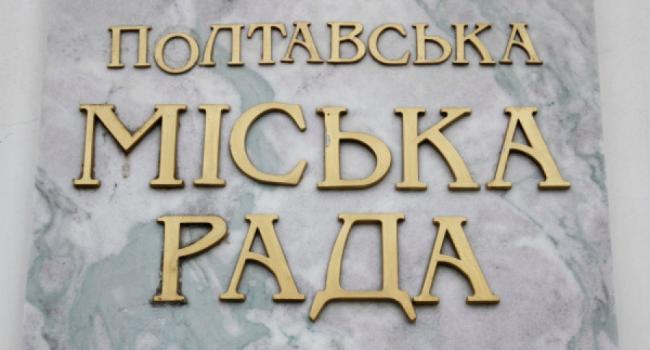 Полтавский горсовет не согласен с новыми тарифами