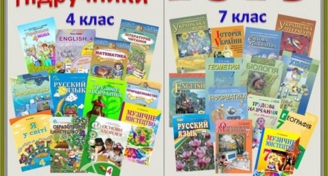 Кременчугским школьникам достанется один учебник на двоих