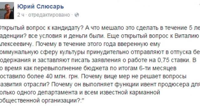 Кременчужанин опубликовал открытое письмо Малецкому