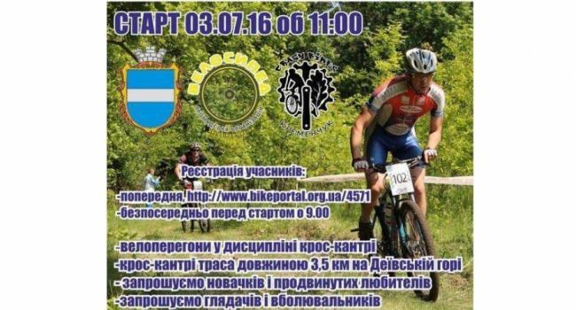 В следующие выходные в Кременчуге намечается новая велотусовка