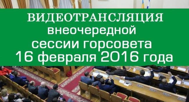 Онлайн-трансляция внеочередной сессии Кременчугского горсовета