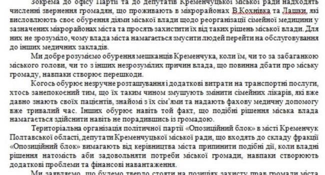 Малецкому указали: его кулуарные решения создают проблемы жителям Кременчуга
