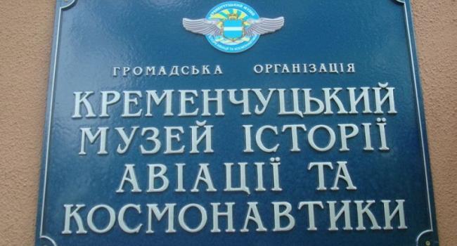 Кременчугские школьники посетят Музей истории авиации