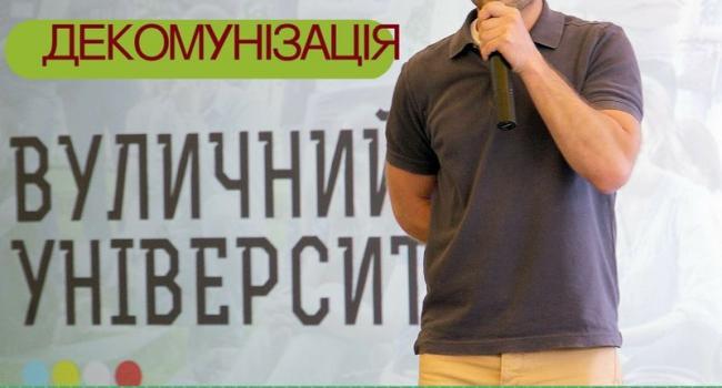 В Кременчуге «Уличный университет» расскажет о декоммунизации