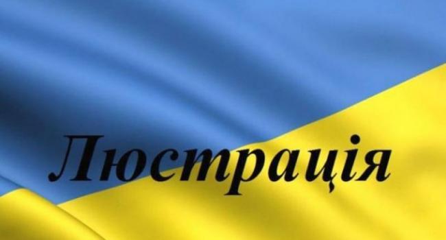 В Кременчуге началась люстрационная проверка чиновников горисполкома