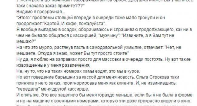 Замначальника милиции Полтавской области нахамил волонтеру