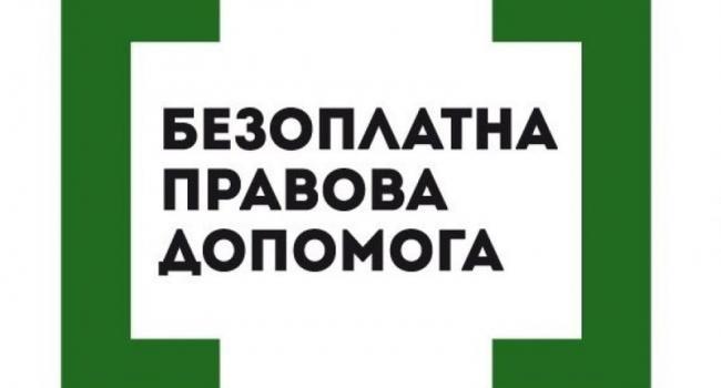 Бесплатные юристы переедут с ул. Киевской – в центр