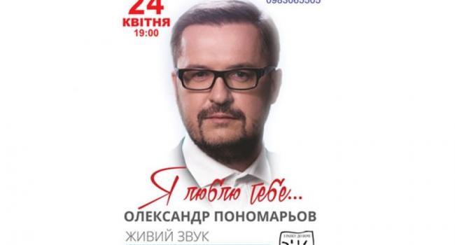 Народный артист Украины приедет в Кременчуг с признанием в любви