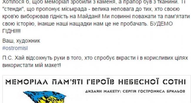 Кременчугский художник не согласен с «дизайнерами» горисполкома