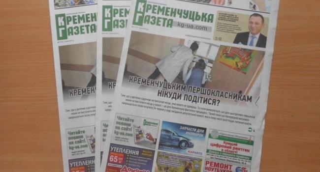 Куда деваться первоклашкам без места в школе, какие налоги мы платим – в новом номере «Кременчугской газеты»