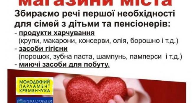 Кременчуг продолжает «открывать сердца»