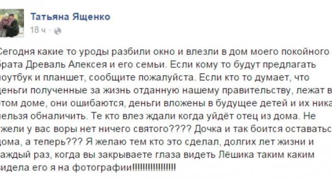 В Кременчуге обокрали квартиру погибшего в АТО Алексея Древаля