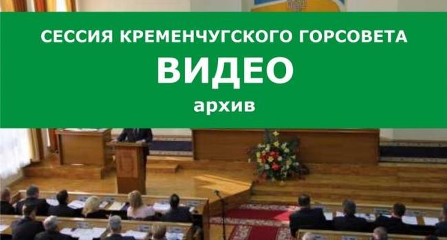 СЕССИЯ КРЕМЕНЧУГСКОГО ГОРСОВЕТА - Видео