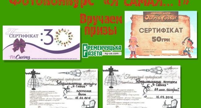 «Кременчугская газета» вручает призы победительницам конкурса «Я самая…!»