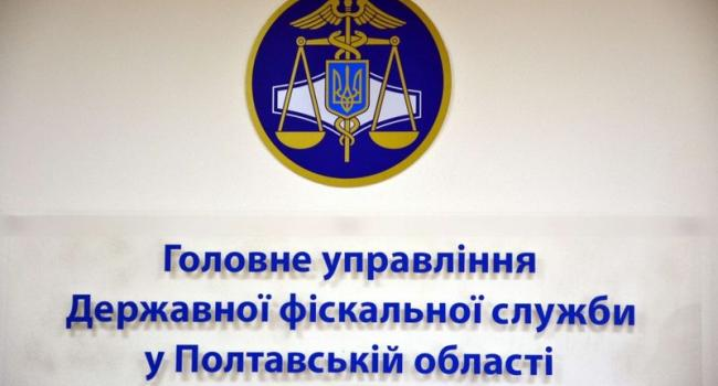 Фискальная служба Полтавщины борется с коррупцией в собственных рядах