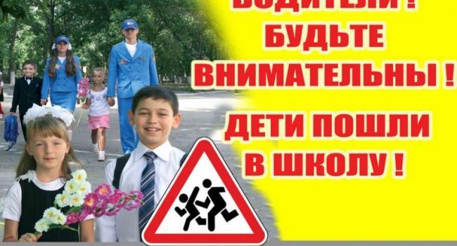 Работники ГАИ Кременчуга усилят надзор за детьми