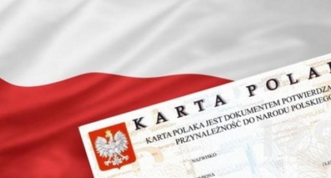 Кременчужане с польскими корнями могут получить «Карту поляка»