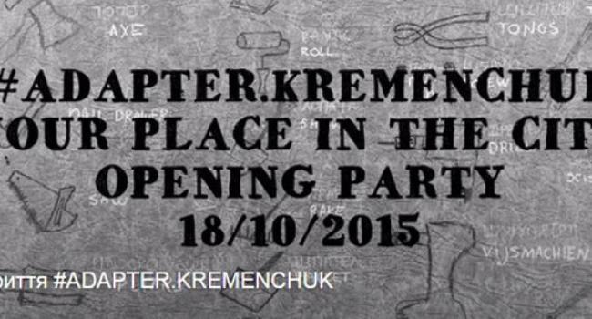 В Кременчуге заброшенную мастерскую превратят в культурный центр