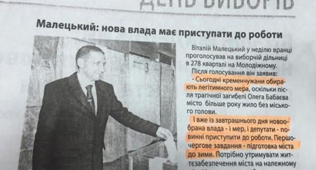 Ложь мэра Малецкого: с понедельника обещал начать работать, а сам – в отпуске