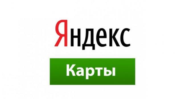 Яндекс.Карты проводят конкурс для жителей Кременчуга