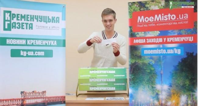 «Кременчугская газета» ждет обладателей призов