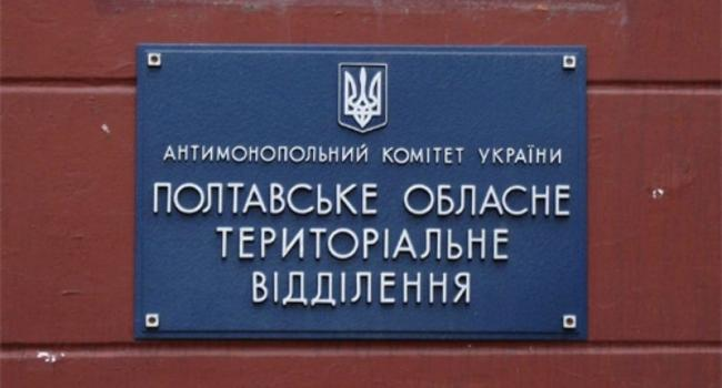 АМКУ не согласовал повышения тарифов для кременчужан