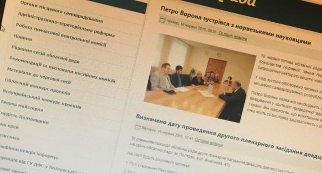 Сайт облсовета теперь будет освещать, кто и как голосовал на сессиях