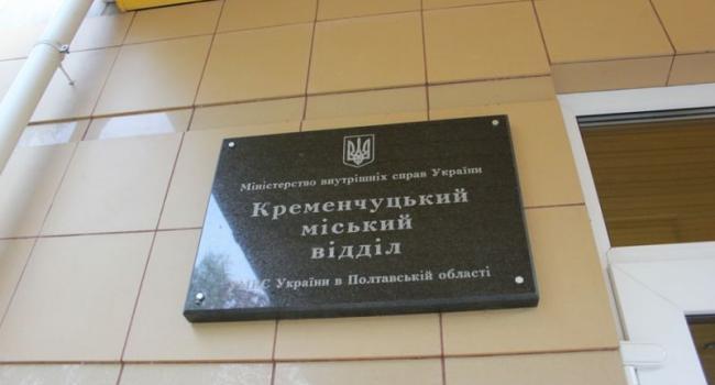 Кременчужан за сутки обманули на 67 тысяч гривень