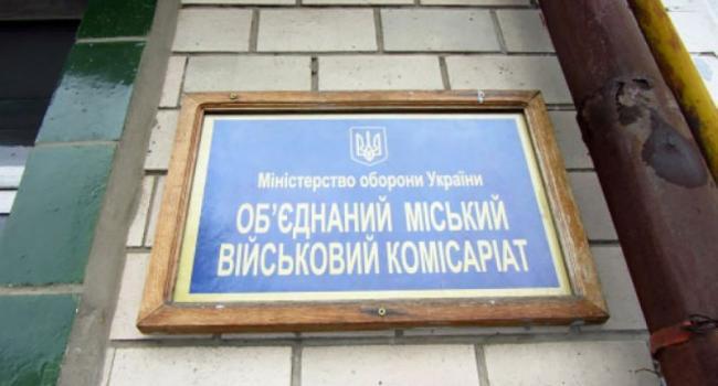 Работникам Полтавской ОГА вручили повестки в военкомат