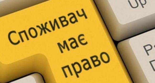 Кременчугские депутаты попросят Кабмин создать в городе отдел защиты прав потребителей
