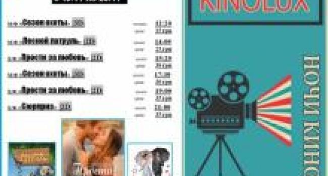 «КиноЛюкс» приглашает в кино