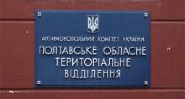 Действия Кременчугского горисполкома признаны антиконкурентными