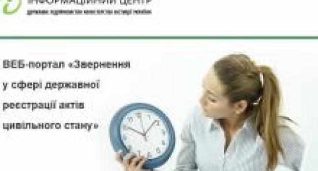 В Кременчуге подать завление в ЗАГС можно в онлайн-режиме