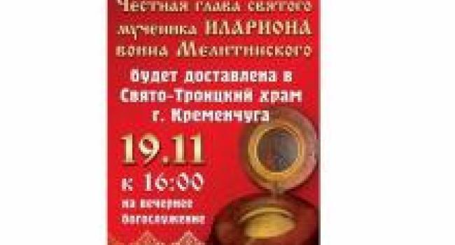 В Свято-Троицкий храм Кременчуга сегодня привезут Святыню