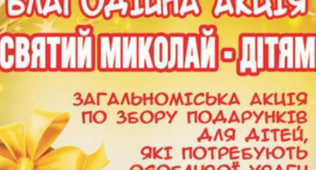 Святой Николай откроет свои офисы в школах Кременчуга
