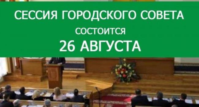 26 августа состоится сессия Кременчугского горсовета