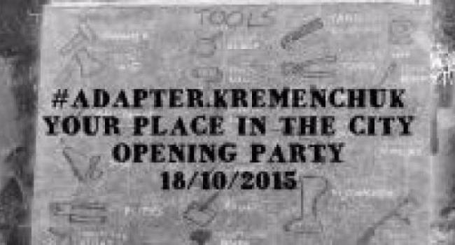 В Кременчуге появится эпицентр незаурядных событий