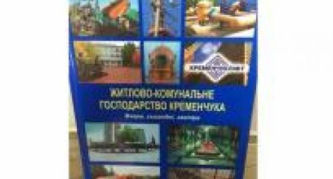 «ЖКХ Кременчуга: вчера, сегодня, завтра. Исторические очерки»