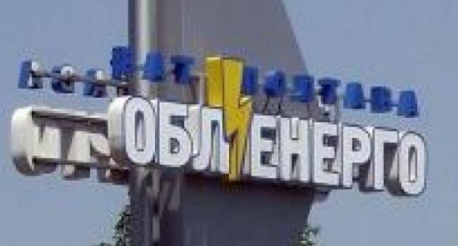 Глава облэнерго назвал действия властей Кременчуга непрофессиональными