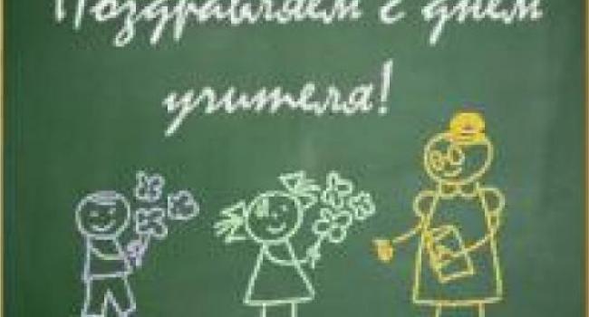 У кременчугских педагогов сегодня двойной праздник
