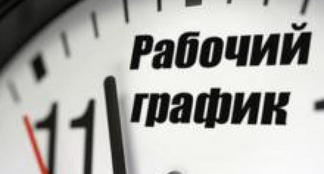Автозаводский райсуд Кременчуга изменил время работы