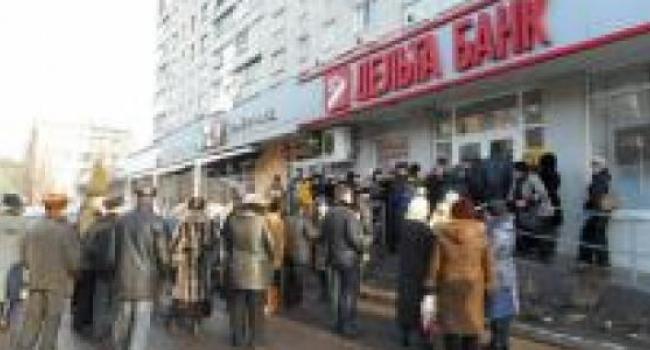 Кременчужанам - вкладчикам «Дельта Банка» деньги начнут выплачивать в мае