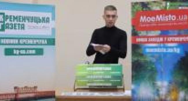 «Кременчугская газета» раздает призы