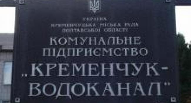 На Кременчугском водоканале представили нового директора