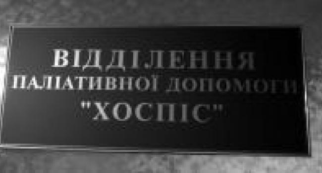 Кременчугские врачи пройдут стажировку в хосписе польского Быдгоща