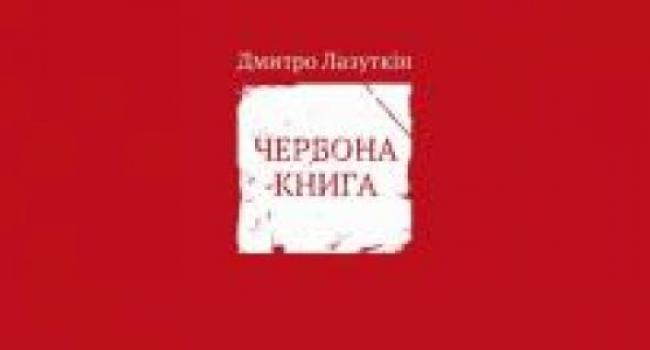Известный поэт современности Дмитрий Лазуткин приедет в Кременчуг