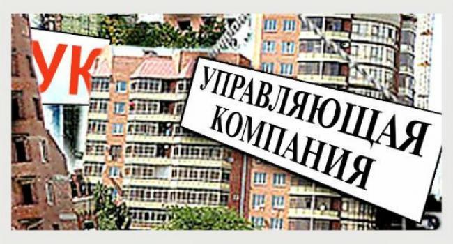 В Кременчуге в начале 2017 года могут поменяться управители жилья